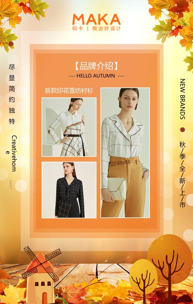 清新秋季尚新服装服饰上新促销商超促销活动