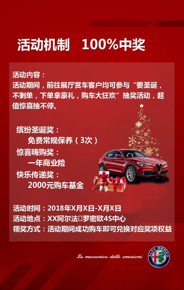 2018:要圣诞,不剩单,下单拿豪礼,购车大狂欢