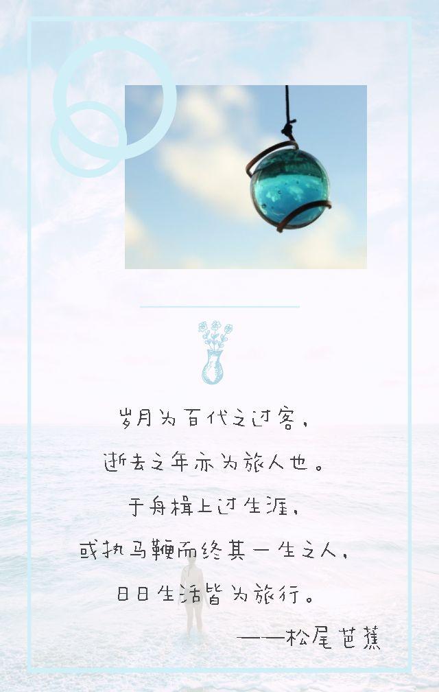 清新淡蓝色调旅行手账风格相册