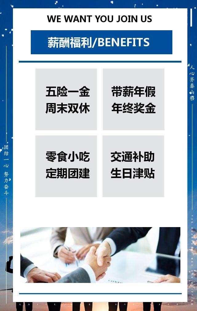 蓝色商务团队春招企业春季人才招聘公司招人宣传H5