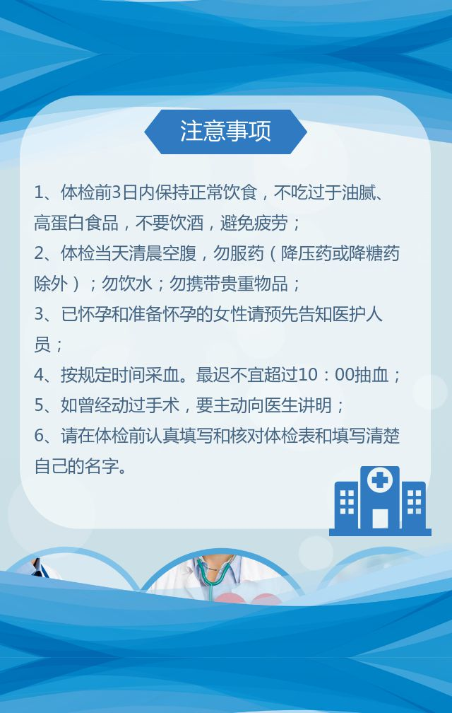 简约大气邀请函公司文化员工体检通知H5