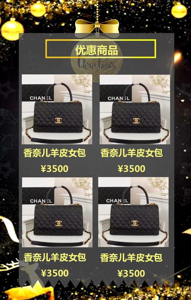 圣诞节高端黑金炫酷促销模板 圣诞节电商微商促销活动