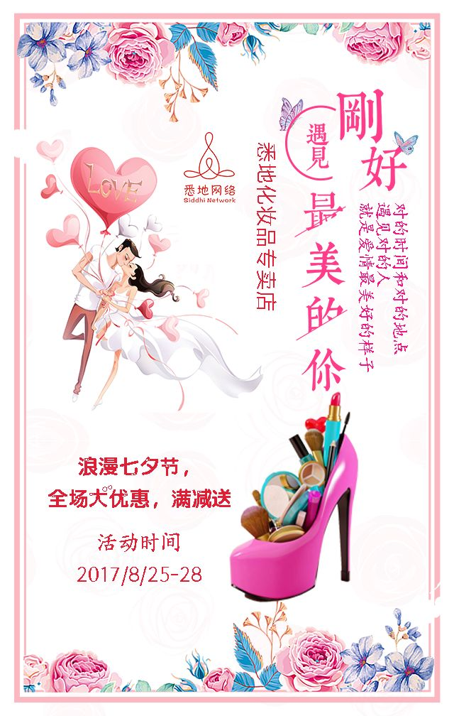 小新清七夕情人节化妆品护肤品美妆促销