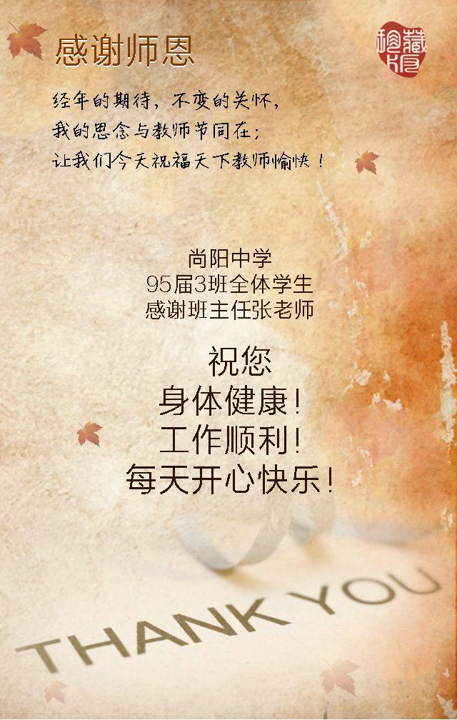 教师节 谢师恩 谢师宴 邀请函