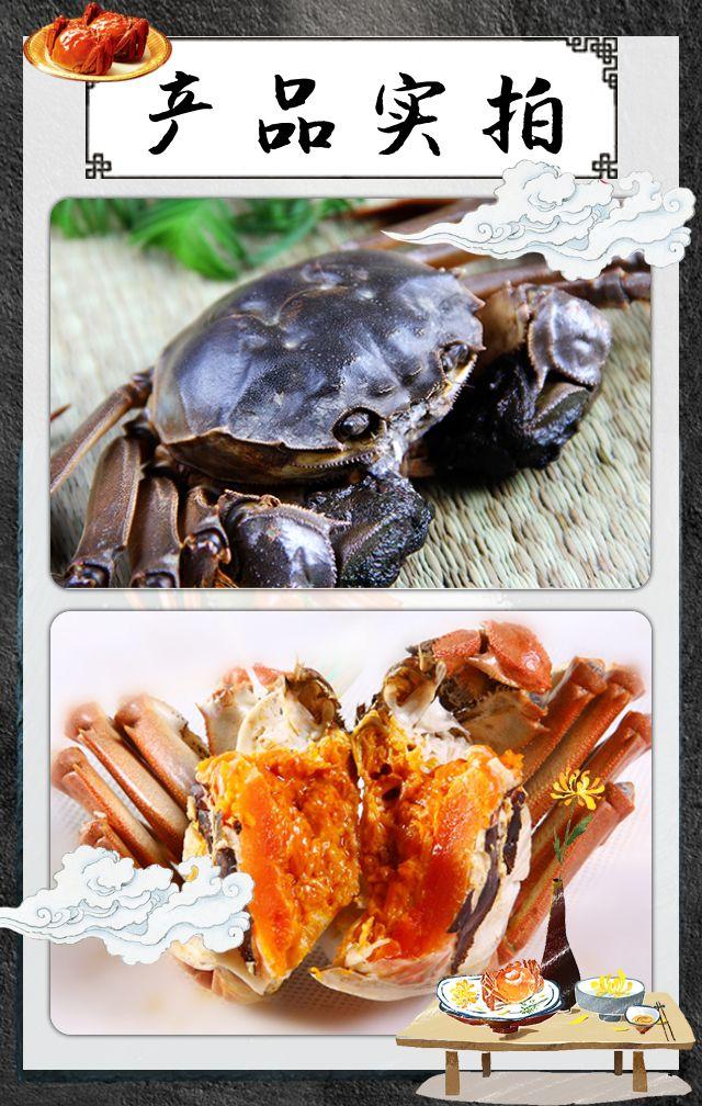 大闸蟹/螃蟹/海鲜/餐厅/活动促销/新店开业/大闸蟹推广促销模板