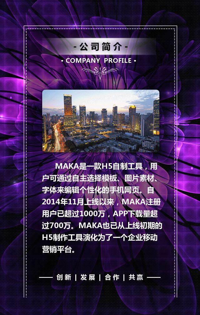 紫色炫彩梦幻会议邀请函招商大会新品发布会邀请H5模板