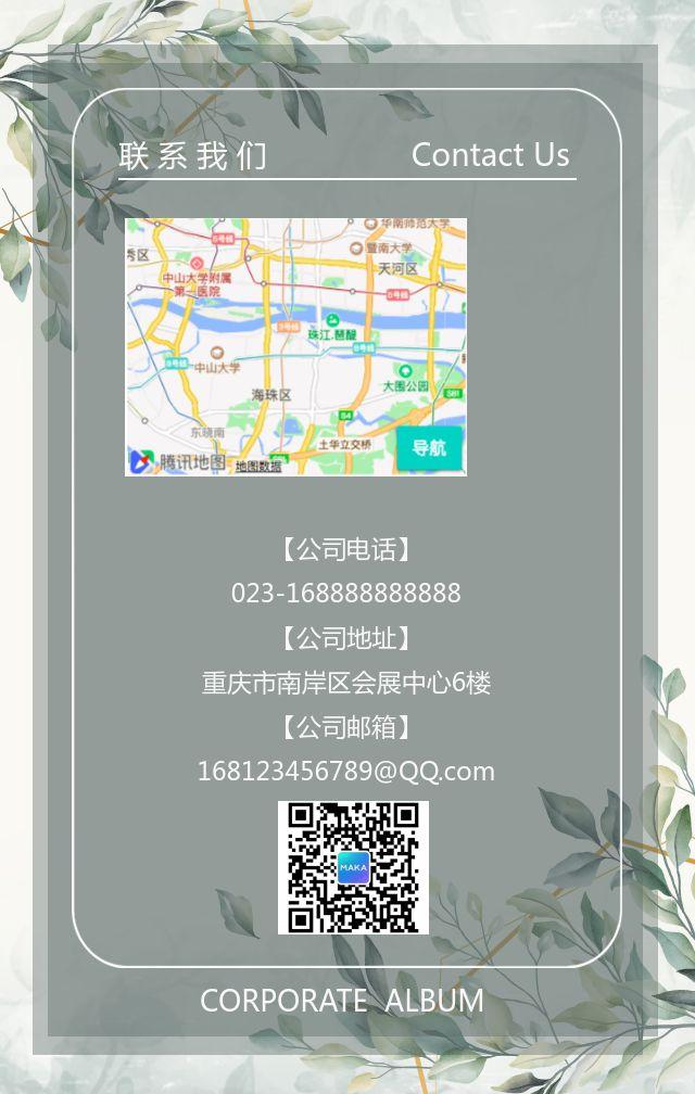 淡绿小清新企业宣传画册企业招商画册H5