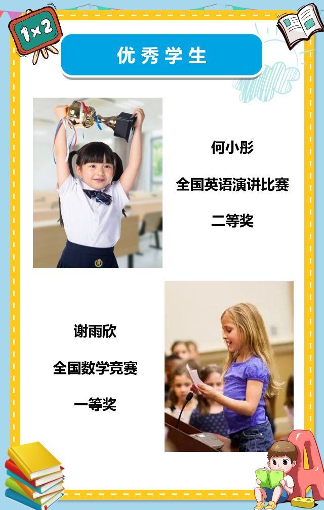暑假辅导班教育机构中小学培训招生企业宣传H5