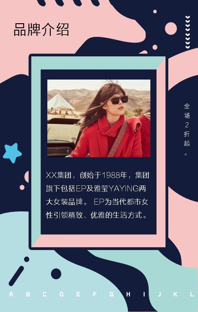 双十二/会员日女装产品打折促销宣传