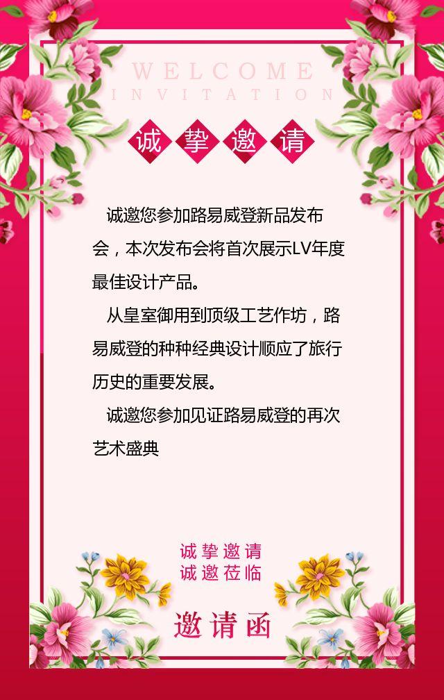 红色时尚简约大气唯美邀请函请柬商务新品发布会开业盛典邀请函