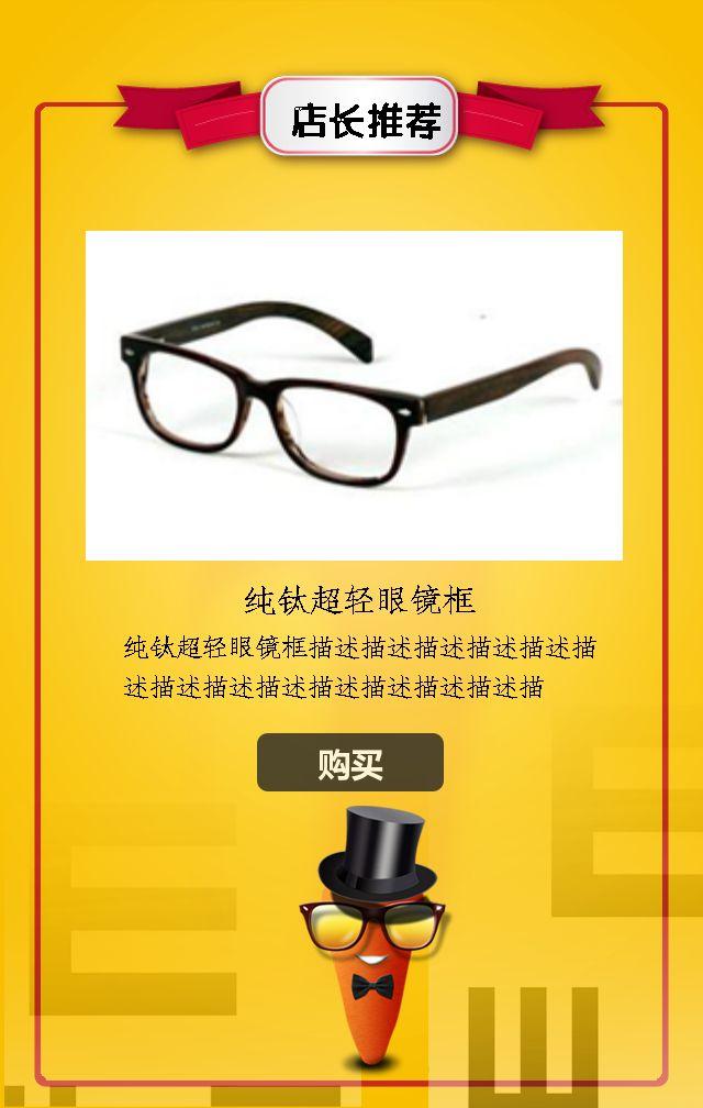 配镜促销/眼镜店促销/眼镜高端定制