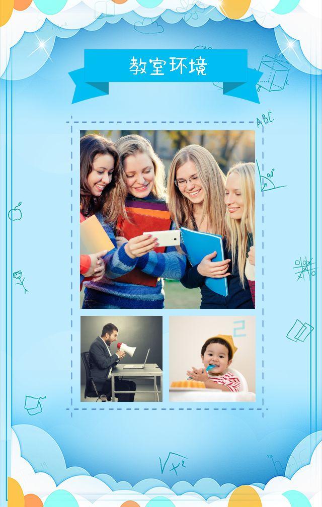 开学季大扫货蓝色卡通清新招生促销宣传H5