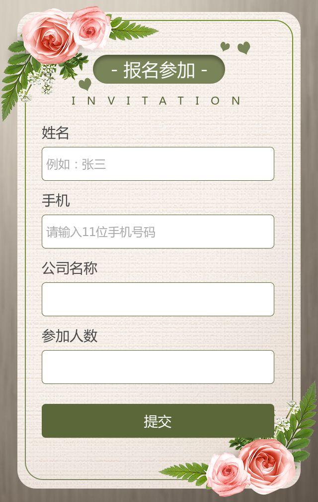 小清新文艺新品发布会订货会讲座论坛会议邀请函H5