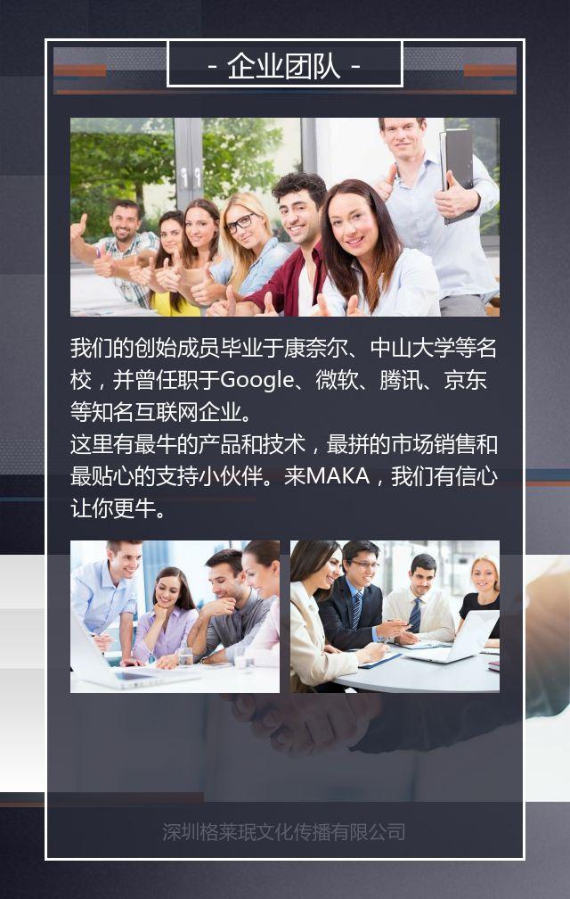 现代简约商务企业宣传公司简介产品介绍宣传画册人才招聘商务合作H5模板