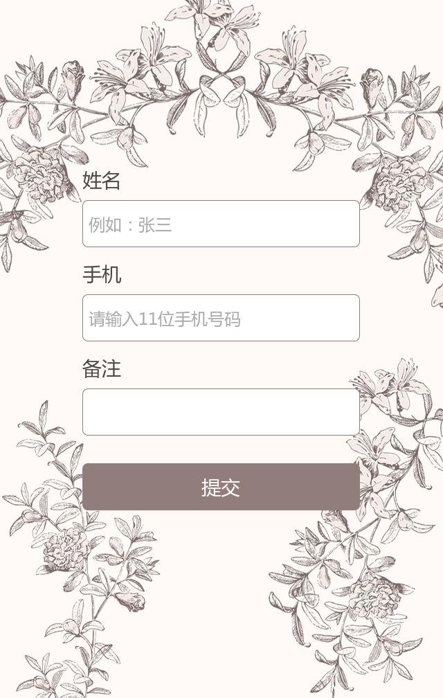 手绘花卉简约高级灰调复古婚礼邀请函请柬