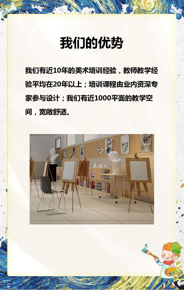 少儿绘画美术班招生宣传