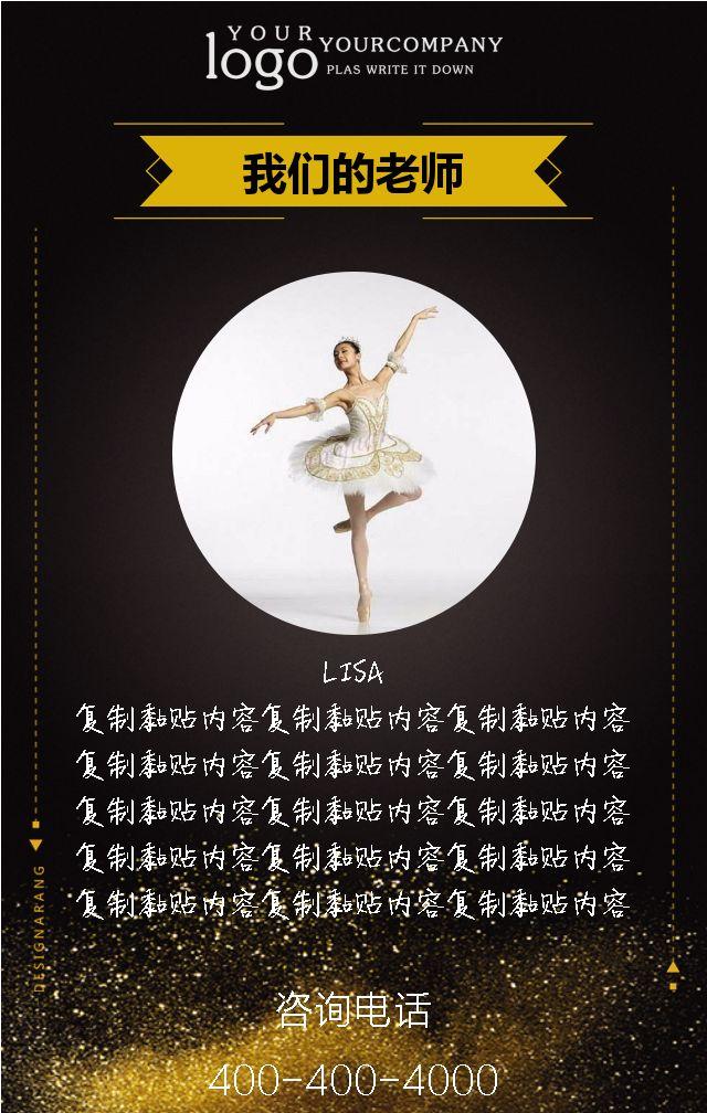 舞蹈、音乐、声乐培训班招生模板