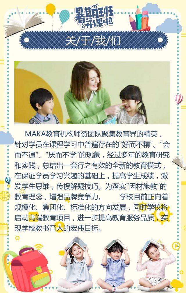 炫酷快闪高端暑期课外辅导兴趣英语培训班招生H5