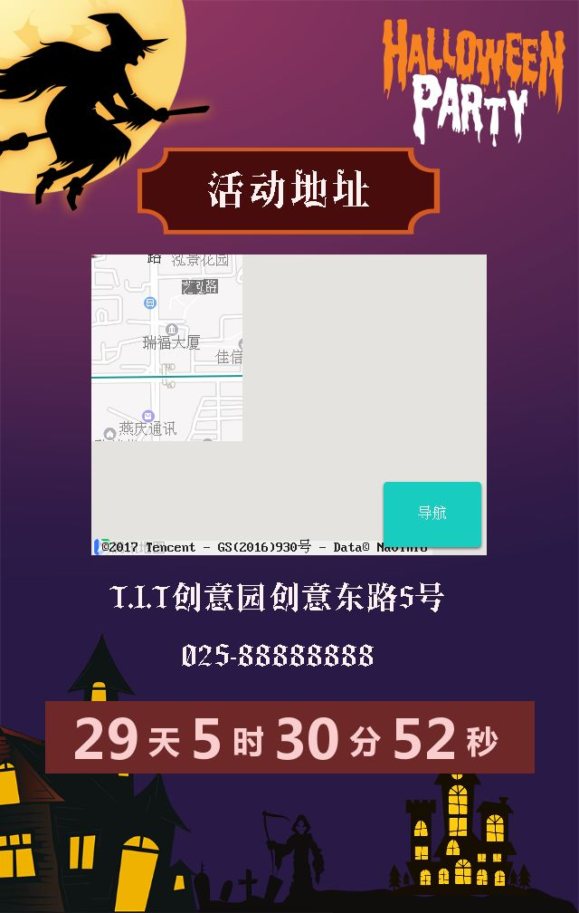 万圣节迷雾神秘通用模板/宣传预热/酒吧会所/朋友聚会活动邀请函