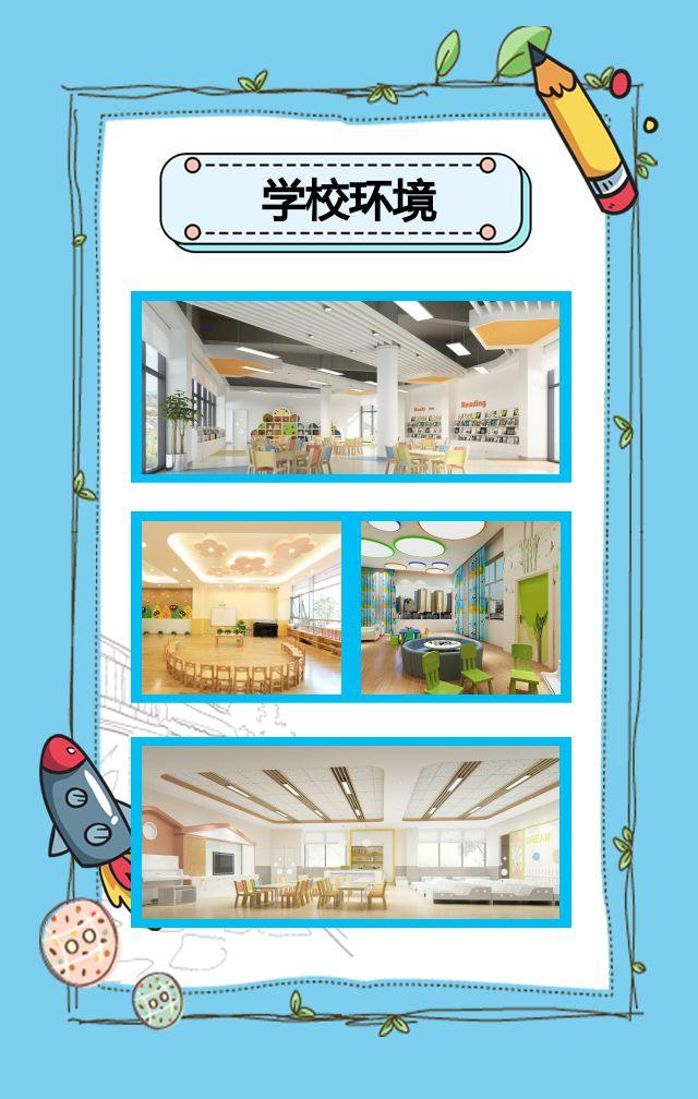 蓝色卡通手绘暑假特训班招生宣传H5