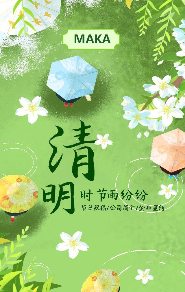 春季活泼清明踏青企业宣传公司简介活动游玩推荐H5