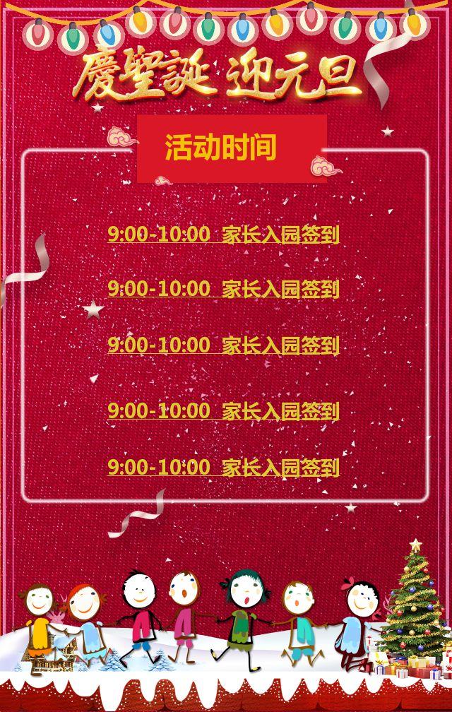 圣诞节元旦活动邀请函亲子/幼儿园/学校/圣诞节邀请函