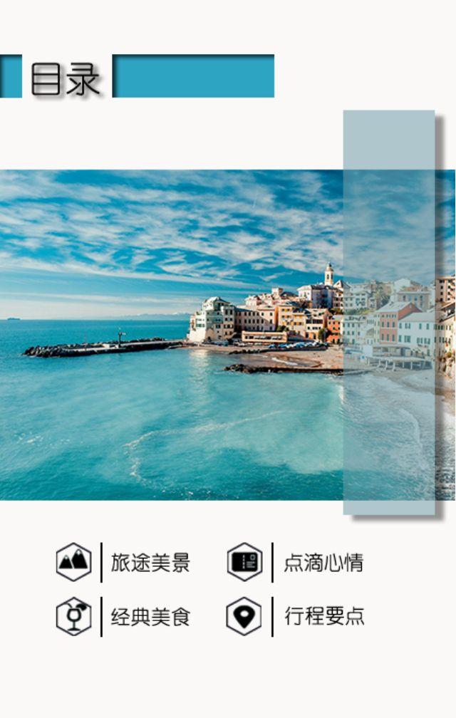 旅行游记相册