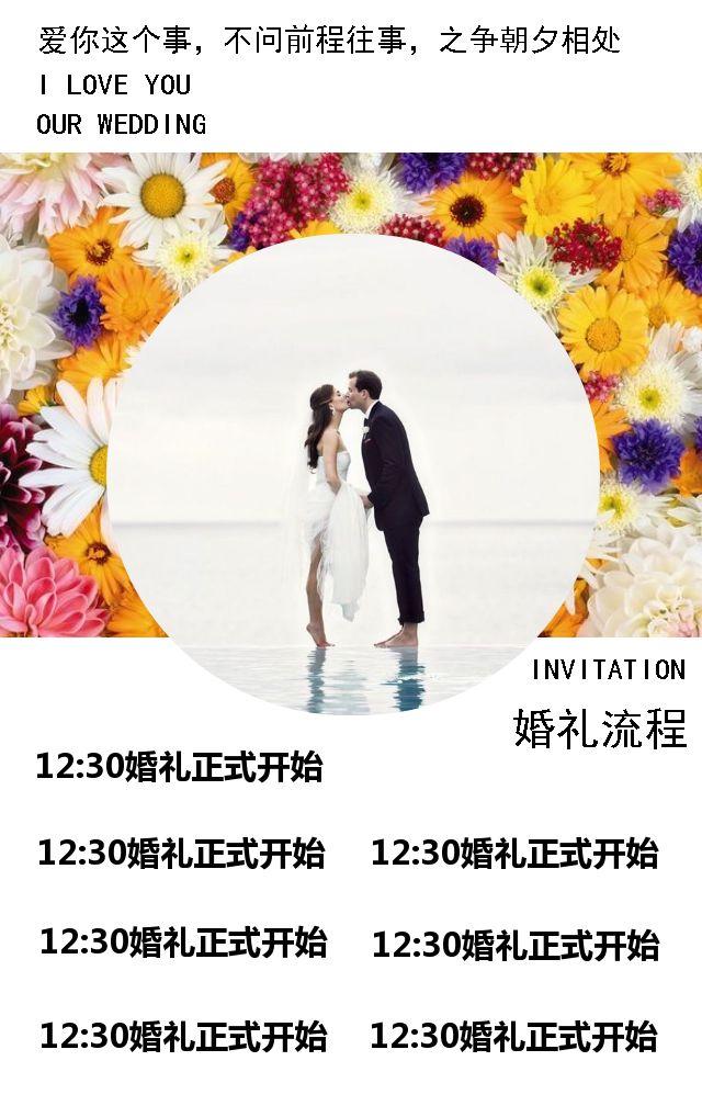 婚礼邀请函/鲜花文艺/简约大气/相片合集/个人/白色系