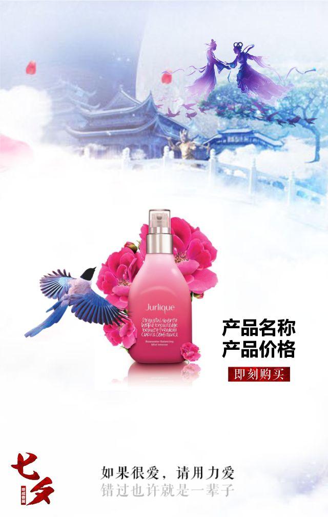 七夕情人节产品宣传推广