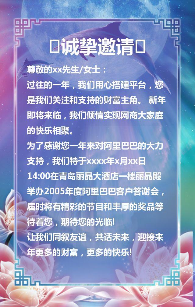 手绘梦幻中秋线下聚会联欢晚会活动邀请函
