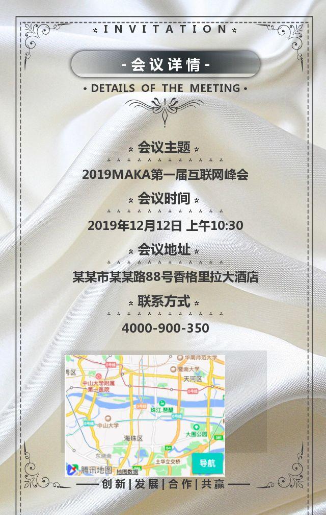 高端精致白色会议邀请函招商会展新品发布会邀请通用H5模板