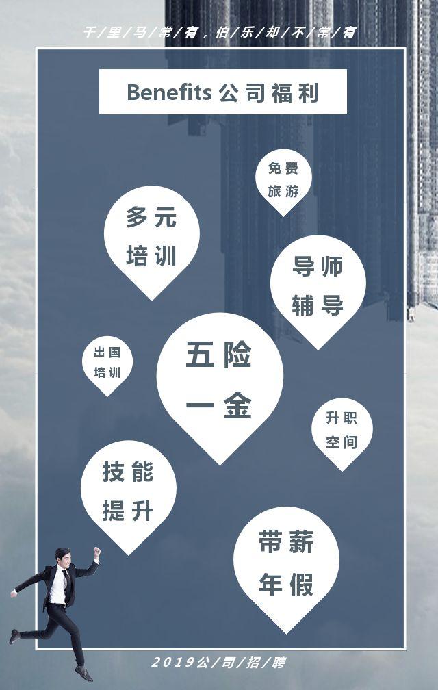 高端商务蓝灰互联网金融理财行业招聘H5模板