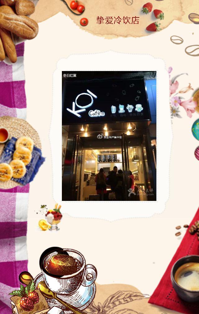冷饮店西餐厅咖啡厅下午茶甜点小吃广告宣传