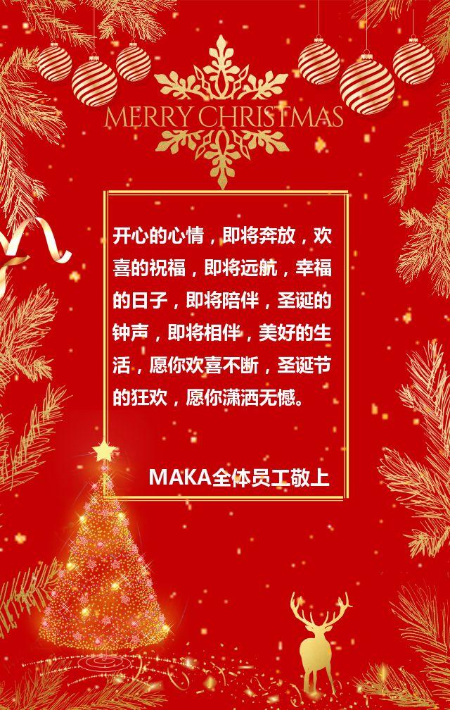 圣诞节公司祝福 企业祝福 个人祝福 贺卡
