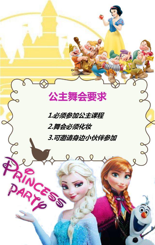 公主舞会派对邀请函