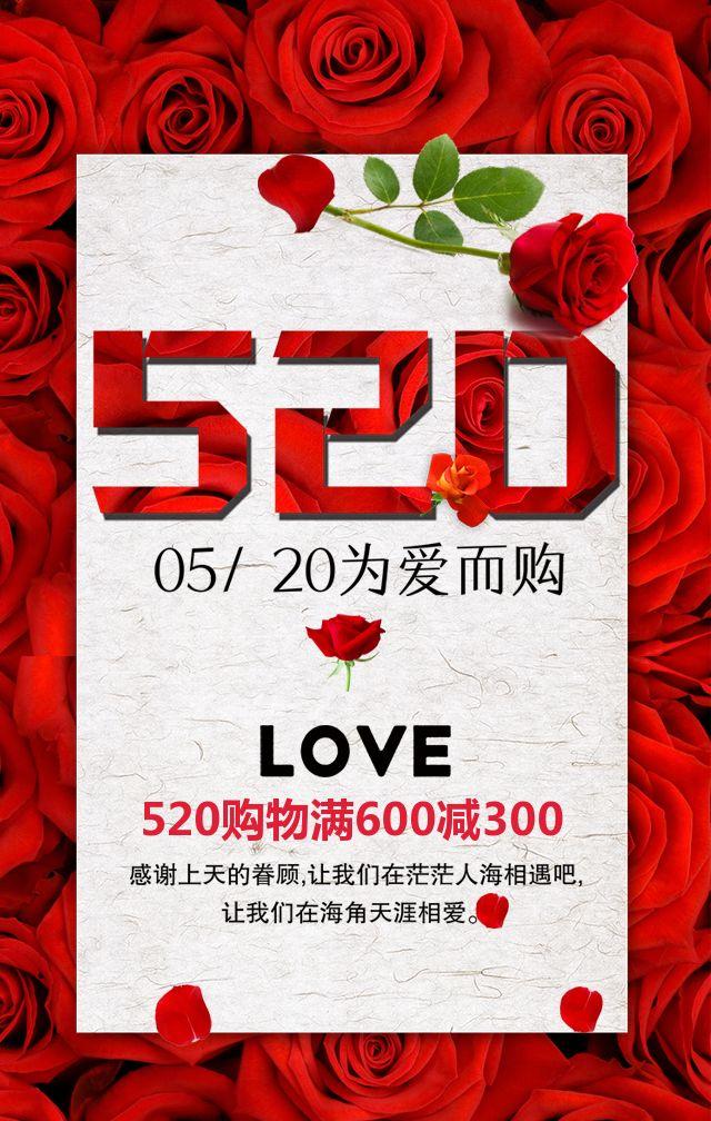 520为爱放价大气简约上新促销活动/通用模板