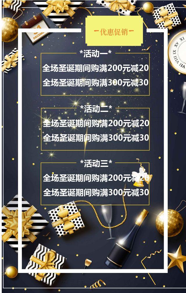 高端黑金圣诞元旦狂欢/圣诞元旦节日促销/商场/服装/个护
