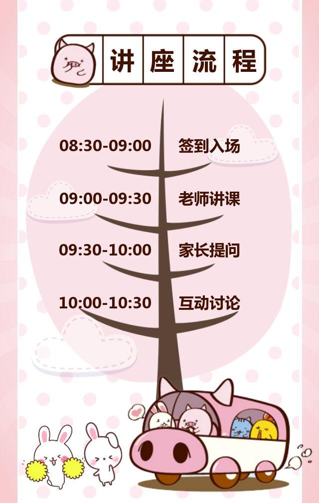 可爱粉色幼儿园讲座邀请函