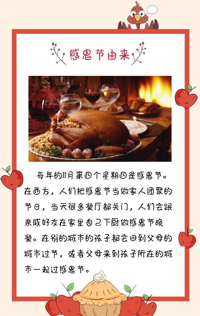 幼儿园、感恩节、亲子活动邀请函、火鸡、感恩、卡通、可爱邀请函