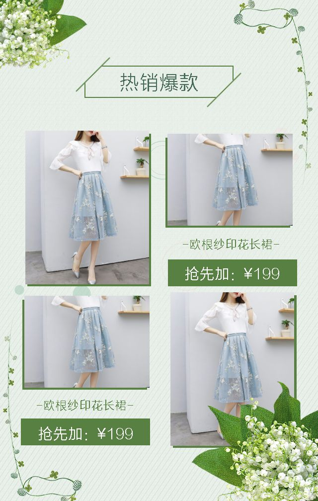 清新夏季女装上新促销模板