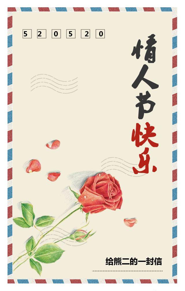 情人节 214 文艺浪漫情人节 小清新恋人 表白贺卡 示爱相册 情人节贺卡