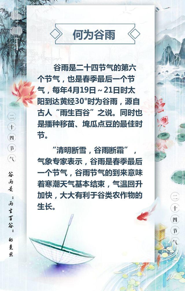 谷雨中国风谷雨宣传推广 习俗普及企业宣传日签心情中国传统二十四节气之谷雨宣传谷雨节日贺卡谷雨农家乐宣