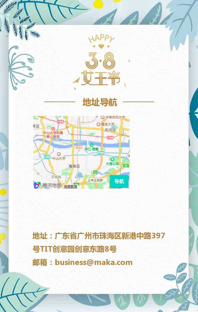 三八妇女节清新浪漫风美容美妆女性行业商场花店节日促销宣传H5