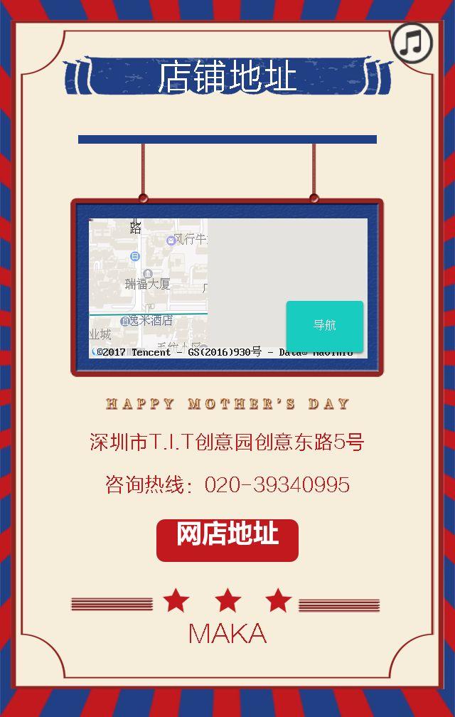 母亲节复古风全行业通用电商产品促销活动/产品推广/新品发布