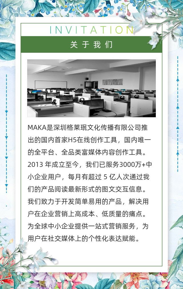 时尚小清新产品发布会会议邀请企业宣传H5