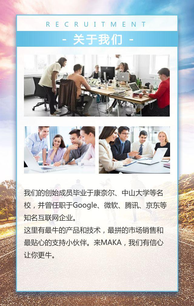 励志企业宣传公司校园人才招聘H5模板