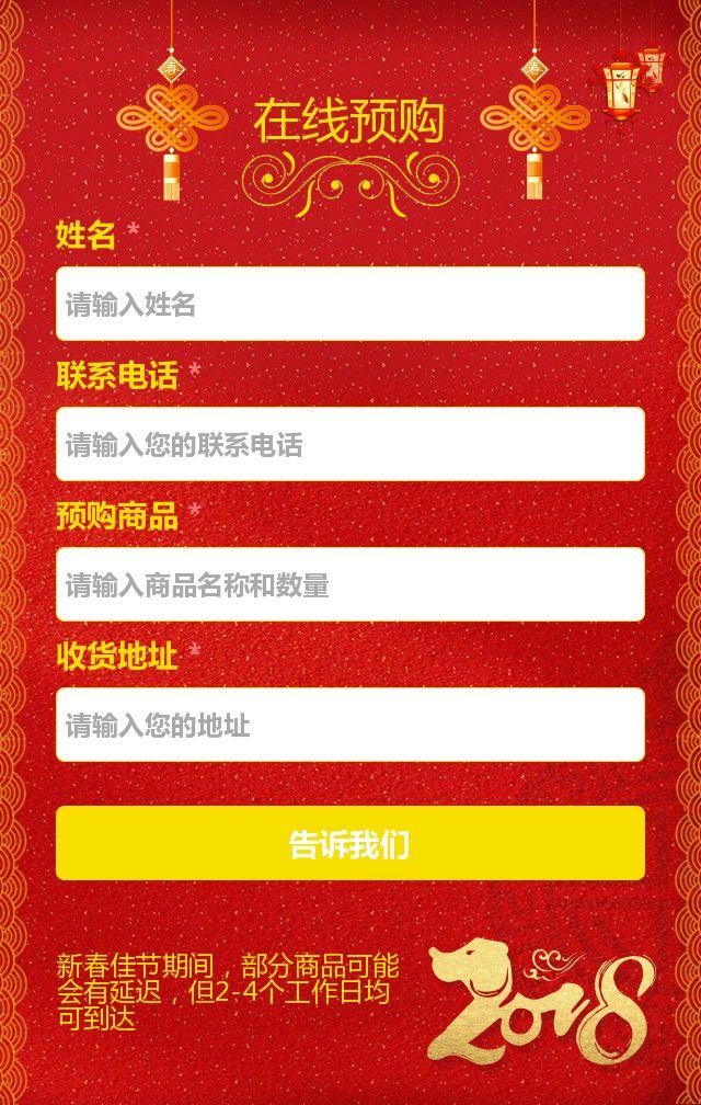 年货节促销优惠高端红商铺喜庆模板