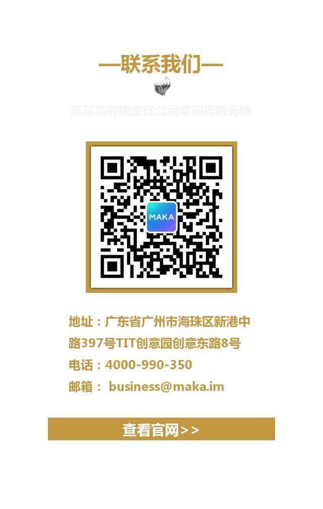 高端轻奢唯美会议会展邀请函新品发布邀请函H5模板