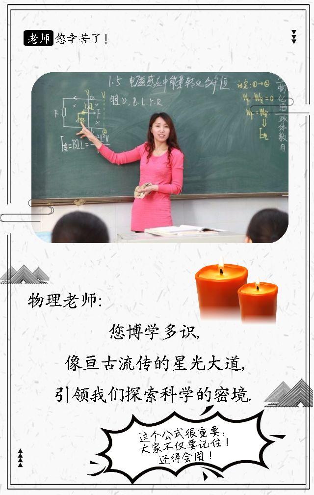 教师节_文理科通用
