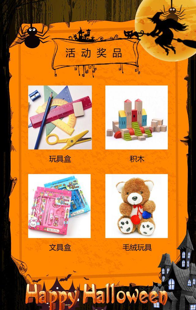 万圣节幼儿园活动邀请函H5